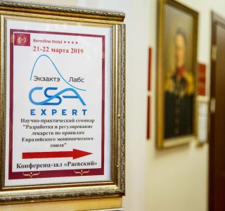 Третий ежегодный научно-практический семинар, посвященный вопросам разработки и регистрации лекарств по правилам ЕАЭС